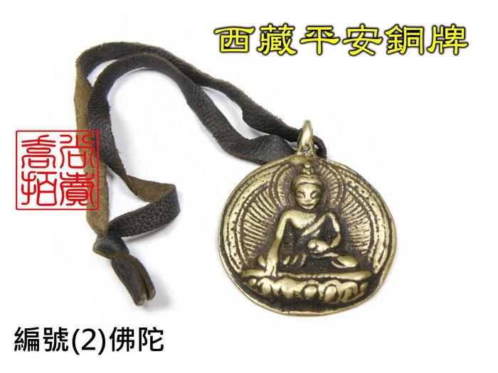 【喬尚拍賣】西藏平安銅牌(二)佛陀