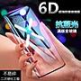 6D 防藍光 頂級強化 滿版 玻璃貼 保護貼 ip...
