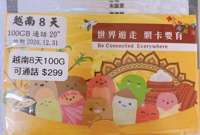 🔥越南網卡(可通話)🔥 8天/100G Viettel 訊號佳 2020.12.31