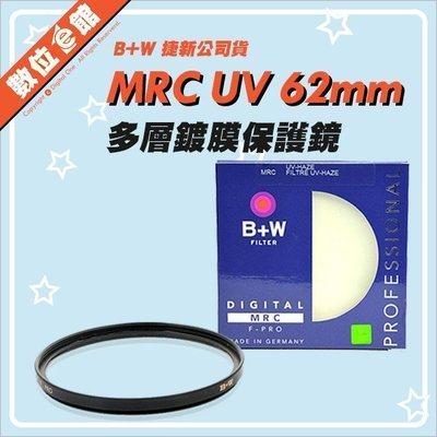 刷卡免運費 台灣公司貨 B+W MRC UV HAZE F-PRO 010M 62mm 多層鍍膜保護鏡