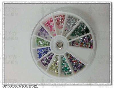 12格轉盤指甲專用飾品.貼鑽