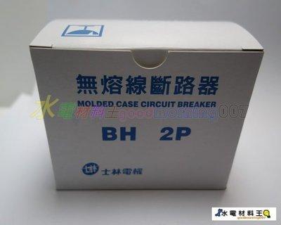 ☆水電材料王☆士林電機 無熔線斷路器 無熔絲開關 BH 2P15A BH 2P20A 2P30A 2P50A