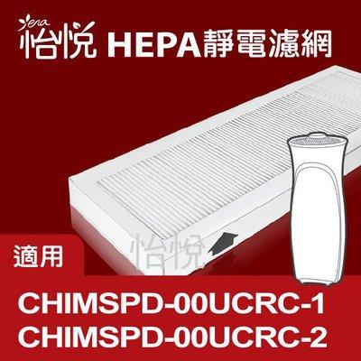 【怡悅HEPA濾網】適用3m 超濾淨 靜音款/靜炫款/FA-X50T/FA-X50S