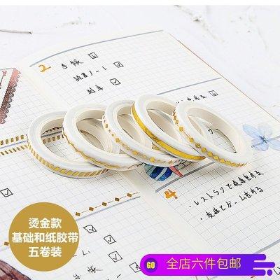 學習用品 手賬膠帶五卷裝 燙金基礎 分割線 和紙膠帶 手帳花邊裝飾素材手賬拼貼線條