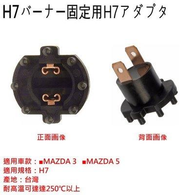 和霆車部品中和館—台灣製造 MAZDA 車系適用 H7 耐高溫大燈轉接座 (1入)