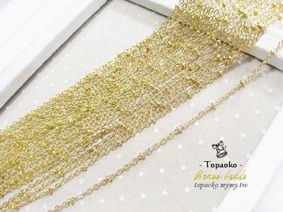 黃銅無電鍍扁O形夾珠鏈條一份1M【DA102】2mm項鍊飾品鍊條鏈子DIY串珠材料《晶格格的多寶格》