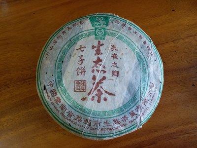 2005孔雀生態普洱茶^^直購價600