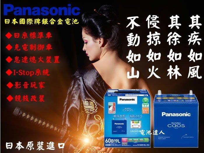 【電池達人】日本一 國際牌 145D31L 汽車電池 現代 柴油車 TUCSON SANTAFE TERRACAN 三菱