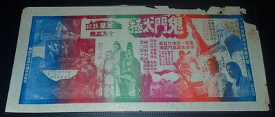 A52【金星戲院】四色單面印刷電影宣傳單,《鬼門太極由張清清、江南等主演》普品。