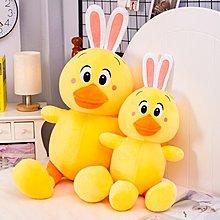 佈谷林~可愛超軟雞公仔毛絨玩具睡覺兔子抱枕布娃娃玩偶床上抱枕女孩禮物