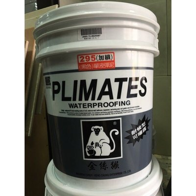 【金絲猴防水材】285加纖型單液型彈泥 浴室/屋頂/外牆/鋁窗四周 防水工程 防水DIY