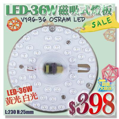 【阿倫燈具】《YV196-36》 LED-36W 磁吸式燈板 OSRAM LED 黃/白光 全電壓 另有其他瓦數