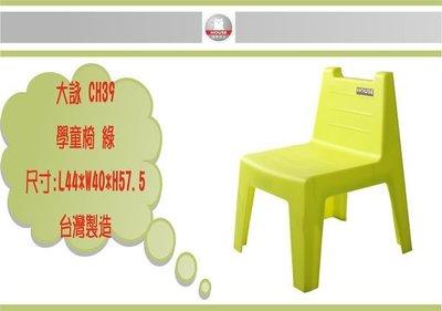 (即急集) 全館999免運 HOUSE CH39 學童椅 三色 / 收納箱 / 收納盒 / 台灣製