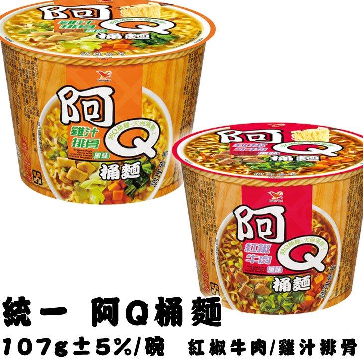 ☆菓子小舖☆統一《阿Q桶麵-紅椒牛肉VS雞汁排骨》