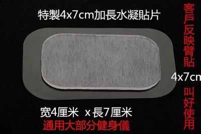 加長型4X7CM檢驗合格專業水凝膠貼片/方面黏著及更換水膠/較易對準貼合/智能健身儀水凝膠貼/腹肌貼六塊腹肌水凝膠貼片/