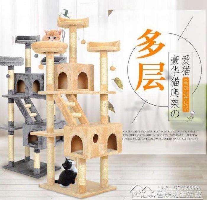 貓爬架貓窩貓樹貓架子一體別墅大型貓塔跳臺抓柱用品貓咪劍麻玩具 YYJ