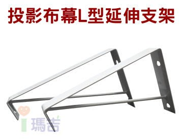 【愛瑪吉】含稅 投影機 手拉 布幕  銀幕 手拉 白幕 L型延伸支架