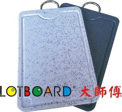 LOTBOARD大師傅-大理石紋塑膠砧板