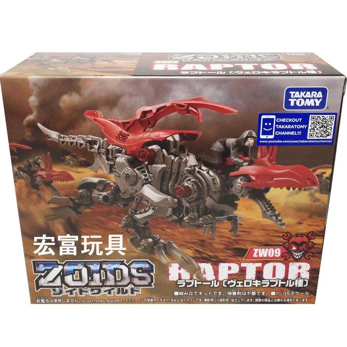 台中*宏富玩具*ZOIDS 機獸新世紀 洛伊德 ZW09 爆烈迅猛龍