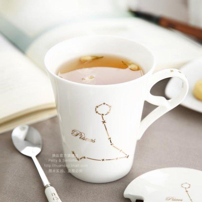12十二星座杯子創意水杯陶瓷馬克杯帶蓋帶勺簡約家用喝水清新成人