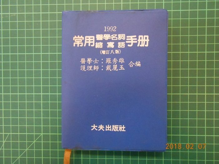 《 1992常用醫學名詞縮寫語手冊--增訂八版 》 羅秀雄編著 大夫 民國81年 8成新【 CS超聖文化2讚】