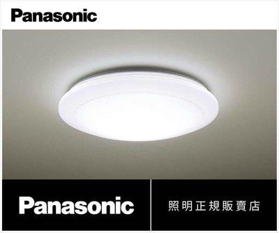 ❤️送安裝❤️Panasonic 國際牌 LED 32.5W 遙控吸頂燈 2019新款 LGC31102A09