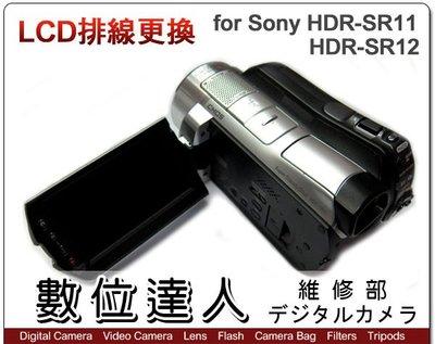 【數位達人相機維修】螢幕LCD排線更換 Sony HDR-SR11 HDR-SR12 / 解決無法觸控 螢幕變黑