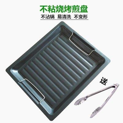 加厚燒烤盤 家用不粘煎戶外木炭韓式燒烤爐配件工具大烤肉盤 AD20