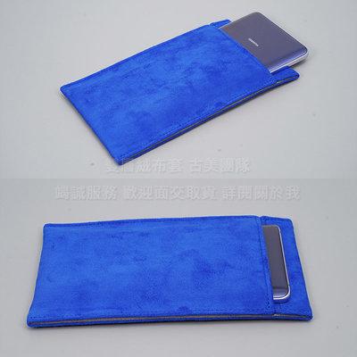 Melkco 2免運雙層絨布套 SUGAR S50  6.55吋 絨布袋手機袋手機套可水洗保護套 深藍 收納袋