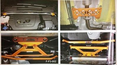 【優質輪胎】SUMMIT底盤強化拉桿六件式 (福特 FORD NEW FOCUS 13~ MK3 )三重區