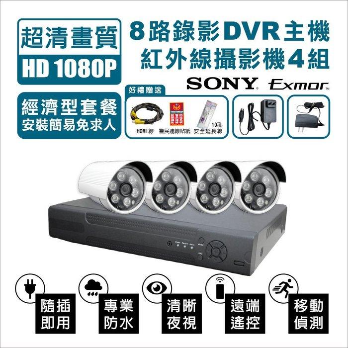 全方位科技-免運監視器套餐 超經濟型8路 200萬畫素錄影監控主機DVR*1 SONY AHD1080P紅外線攝影機*4