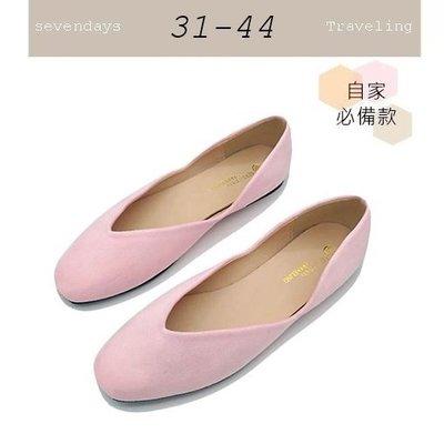 大尺碼女鞋小尺碼女鞋方頭V口絨布素面平底鞋奶奶鞋包鞋女鞋娃娃鞋粉色(31小尺碼-44大尺碼)現貨#七日旅行