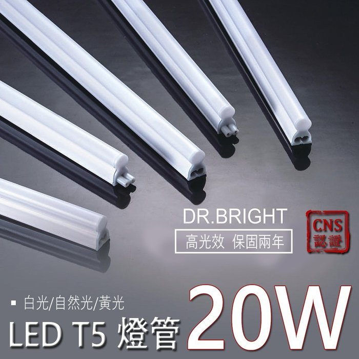 兩年保固-亮博士 LED T5 層板燈 4尺 超亮高流明數 CNS認證 全塑燈管 一體成型 LED層板燈 支架燈 燈管