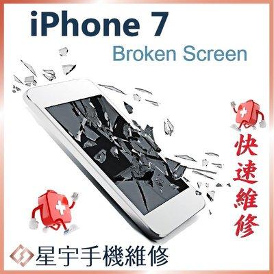 【螢幕破裂】台南星宇 iPhone 7 (4.7吋) 玻璃 面板 螢幕 液晶 更換 現場快速 專業手機維修