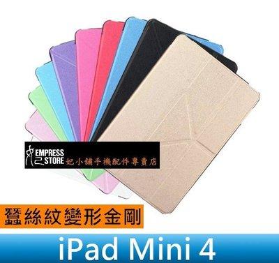 【妃小舖】iPad mini 4 輕薄/休眠 蠶絲紋 變形金剛 透明 背蓋多角度 摺疊/支架 防摔/防震 皮套/保護套