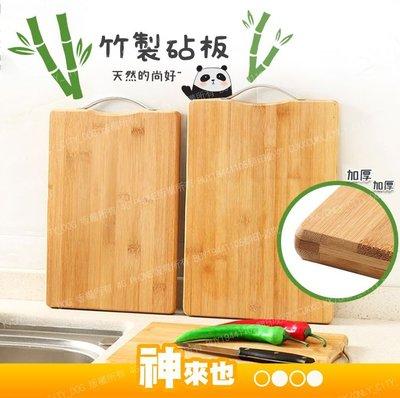 【附發票 神來也】特大 長方形竹制砧板 天然竹子 砧板 竹砧板 木砧板 竹子切菜板