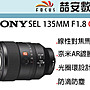《喆安數位》SONY FE 135MM F1.8 GM 望遠大...