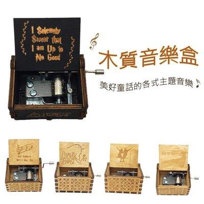橘子本鋪* 音樂盒 木質音樂盒 手動音樂盒 童話 電影 配樂 手搖式 古典音樂盒 送禮 紀念品 禮物