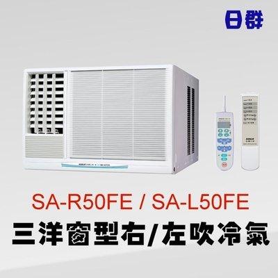 【日群】三洋窗型冷氣SA-R50FE右吹式 / SA-L50FE左吹式