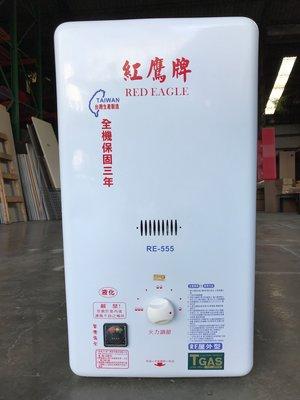 桃園國際二手貨中心----全新  紅鷹牌RE-555 戶外型瓦斯熱水器 / 桶裝 天然瓦斯熱水器  均有