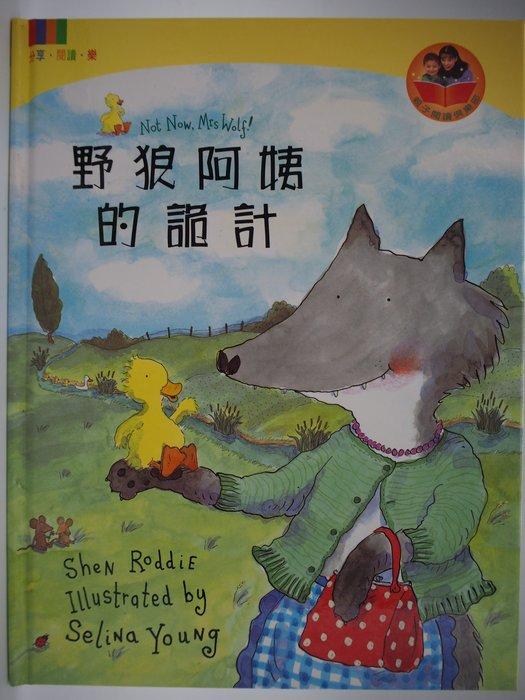 【月界二手書】野狼阿姨的詭計-分享·閱讀·樂(絕版)_Shen Roddie_艾閣萌_附注音_初版一刷〖少年童書〗AIY