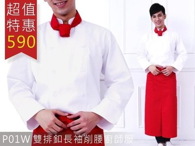 P01W專業用廚師服/厚/雙排立體扣/...