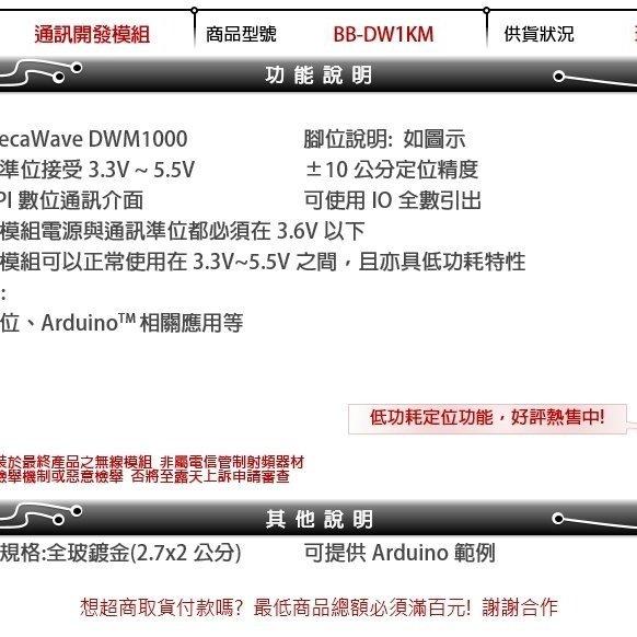 blkbox me原裝㊣品DECAWAVE DWM1000 室內定位arduino 5V 可用(BB