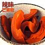 香辣芒果~辣味芒果 辣芒果 芒果乾 紅芒果 蜜餞 果乾 600克 一台斤 大包裝 【全健健康生活館】