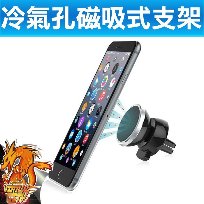 【桃園-虛擬城市】冷氣孔磁吸式支架 手機架 汽車用 出風孔 (顏色隨機出貨)