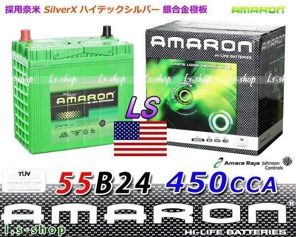 【鋐瑞電池】愛馬龍 電瓶 AMARON 55B24LS WISH 阿提斯 K12 本田 豐田 46B24LS