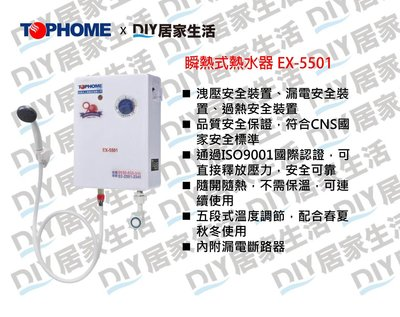 ※熱水器專賣※ 莊頭北 TOPHOME 即熱式電熱水器 EX-5501 漏電安全裝置