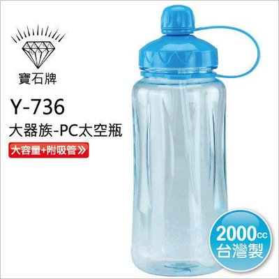 玫瑰商行‧Taiwan寶石牌:Y736大器運動水壺(2000cc,附吸管)『台灣製PC材質』外出休閒壺!