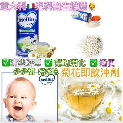 意大利產Mellin出品清熱降火洋甘菊花晶沖劑 200g