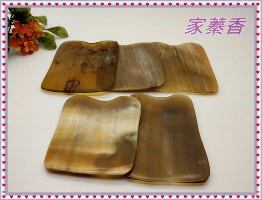 《家蓁香茶坊》精品系列 黃牛四角片 超大厚實 保健美容刮痧板(AN-01)